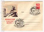 USSR Art Covers 1961 1658 SG СССР 1961 02.08 Ленинград. Памятник Петру I
